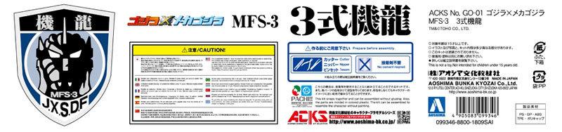 ACKS ゴジラ×メカゴジラ MFS-3 3式機龍 プラモデルTOY-RBT-4596_07