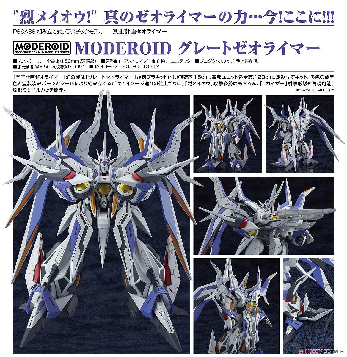 MODEROID 冥王計画ゼオライマー グレートゼオライマー プラモデルTOY-RBT-5306_08
