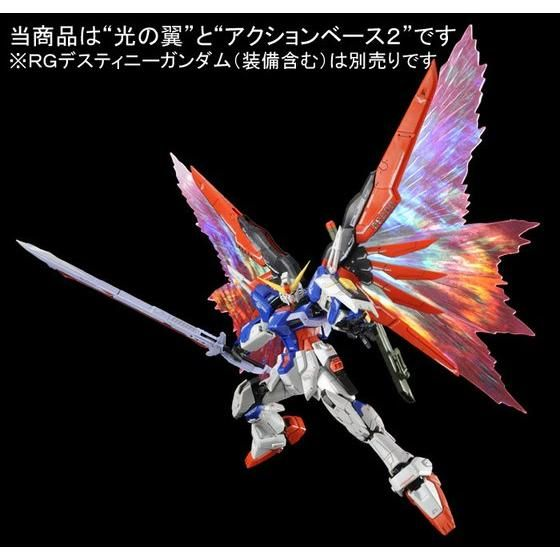"RG デスティニーガンダム用 拡張エフェクトユニット""光の翼""01"