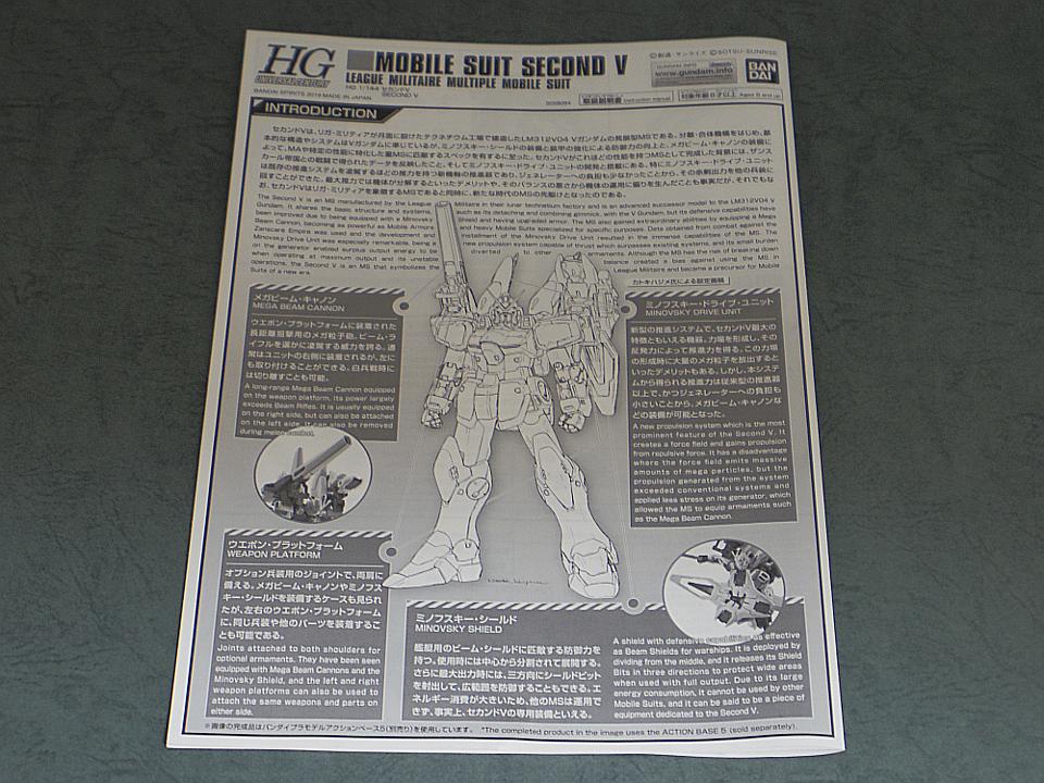 HG セカンドV48