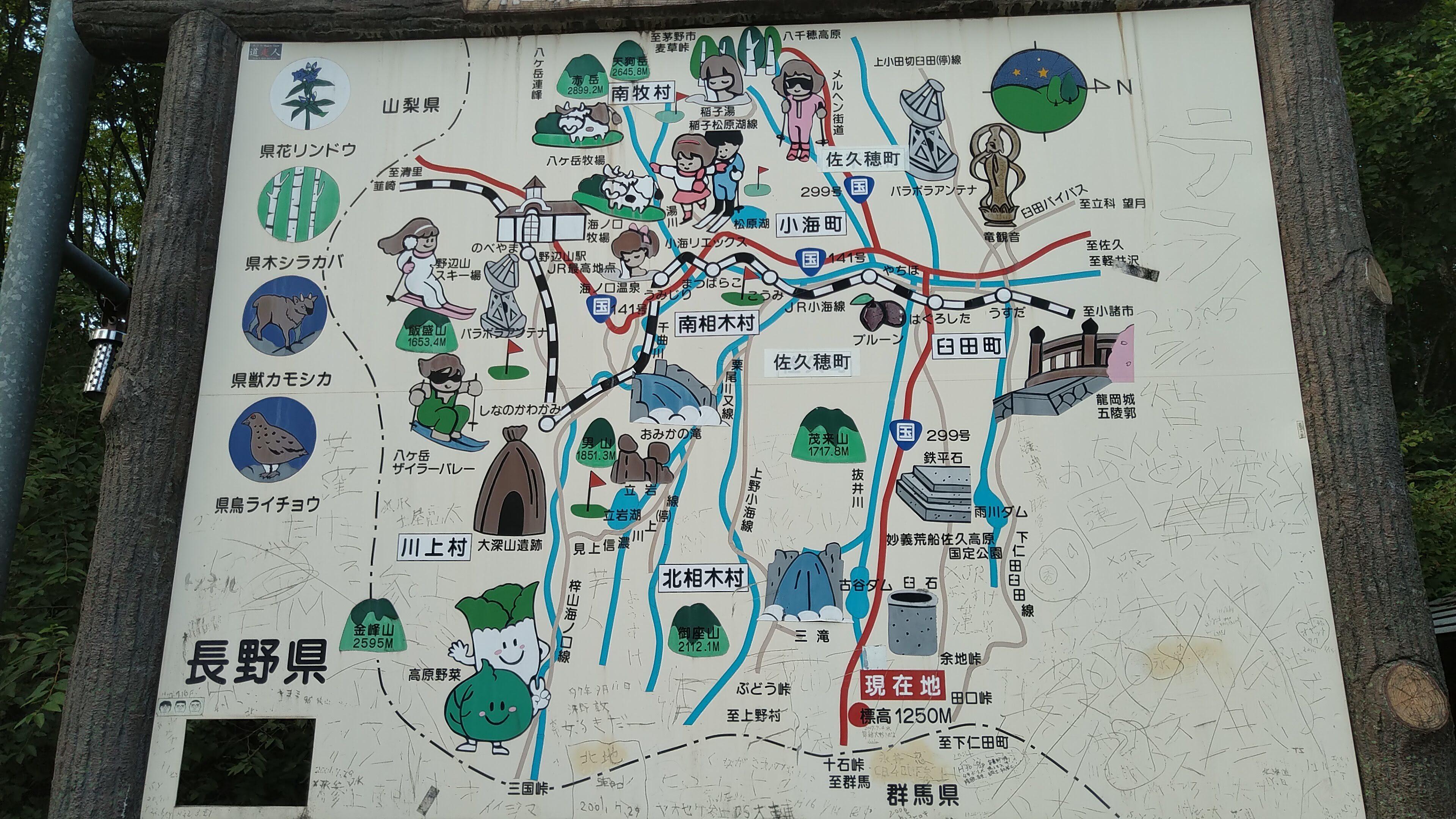 十石峠絵地図絵地図