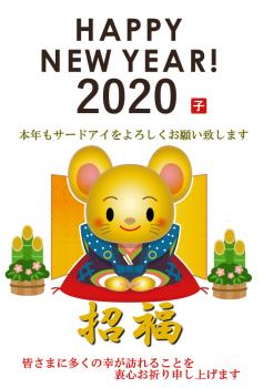 謹賀新年! サードアイ朱雀 - コピー