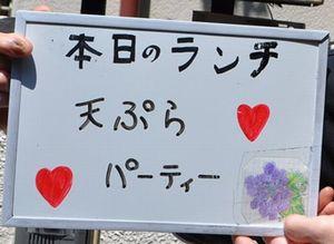天ぷらパーティー