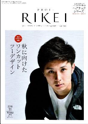 rikei1