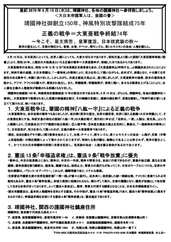 皇紀2679年8月15日(木)は、靖國神社、各地の護國神社へ参拝致しましょう。<大日本帝國軍人は、皇國の譽>靖國神社御創立150年、神風特別攻撃隊結成75年 正義の戦争=大東亜戦争終結74年 ~今こそ、暴支膺懲 、皇軍復活、日本核武装の秋~東洋の盟主として、支那の弾圧から、香港、台湾、チベット、南モンゴル、東トルキスタンの自由・人権を護らん。
