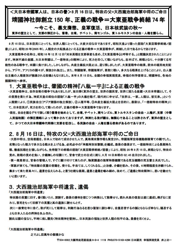 <大日本帝國軍人は、日本の譽>8月16日は、特攻の父=大西瀧治郎海軍中将のご命日靖國神社御創立150 年、正義の戦争=大東亜戦争終結74年~今こそ、暴支膺懲、皇軍復活、日本核武装の秋~東洋の盟主として、支那の弾圧から、香港、台湾、チベット、南モンゴル、東トルキスタンの自由・人権を護らん。