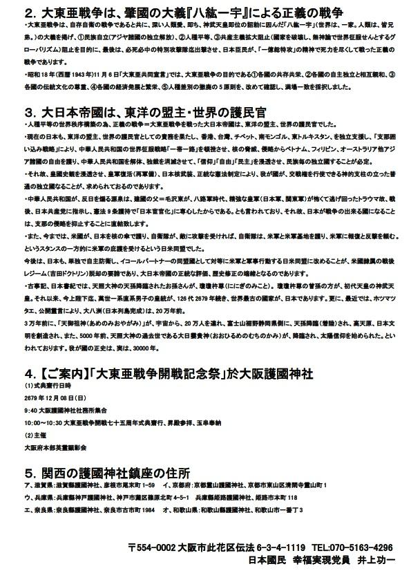<大日本帝國軍人は、皇國の譽>皇紀2679年12月08日(日)は、大東亜戦争開戦記念日 人類史の転換点=大東亜戦争開戦78年 ~香港、台灣、チベット、南モンゴル、東トルキスタン独立支援~裏