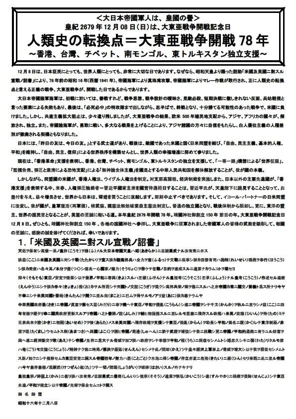 <大日本帝國軍人は、皇國の譽>皇紀2679年12月08日(日)は、大東亜戦争開戦記念日 人類史の転換点=大東亜戦争開戦78年 ~香港、台灣、チベット、南モンゴル、東トルキスタン独立支援~表