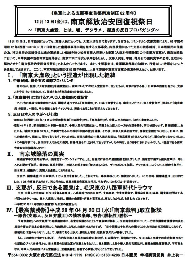 《皇軍による支那事変制圧82周年》12月13日(金)は、南京解放治安回復祝祭日~「南京大虐殺」とは、嘘、デタラメ、捏造の反日プロパガンダ~