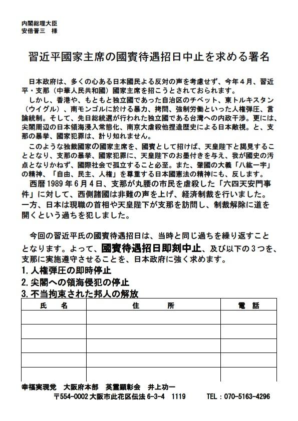 習近平國家主席の國賓待遇招日中止を求める署名