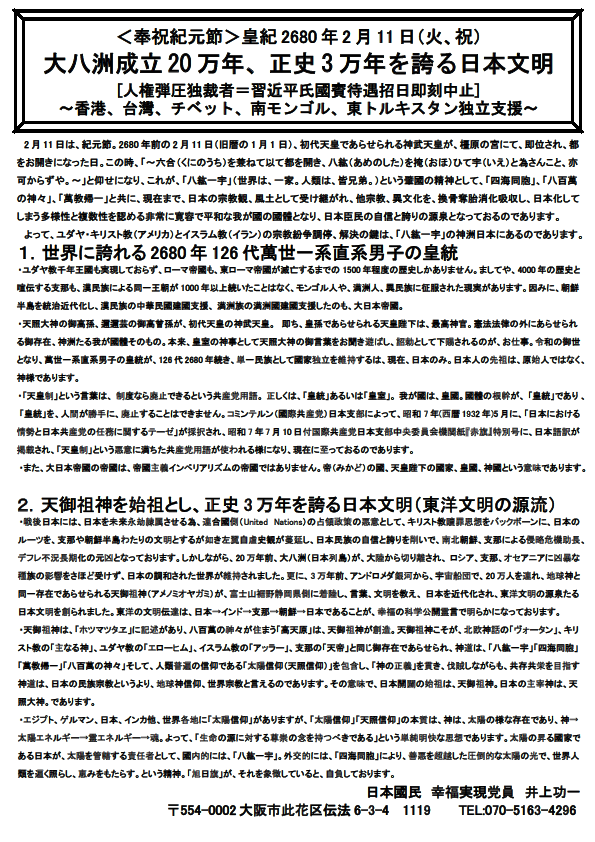 <奉祝紀元節>皇紀2680年2月11日(火、祝)大八洲成立20万年、正史3万年を誇る日本文明[人権弾圧独裁者=習近平氏國賓待遇招日即刻中止]~香港、台灣、チベット、南モンゴル、東トルキスタン独立支援~