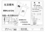 福久寿草3280