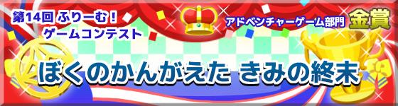 第14回ふりーむ!ゲームコンテスト_アドベンチャーゲーム部門金賞