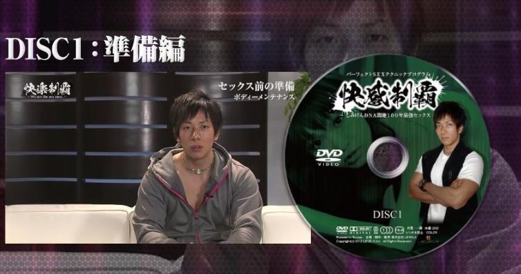 disc1準備編