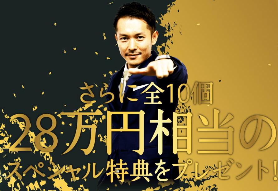 28万円相当