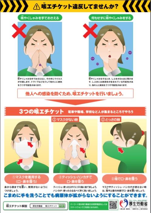 厚労省咳エチケットポスター2
