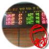韓国 地下鉄電光掲示板 日本語訳