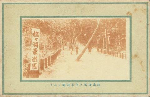 龍泉寺松ヶ洞東遊園ノ入口