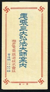 尾張三大弘法大師案内第一版