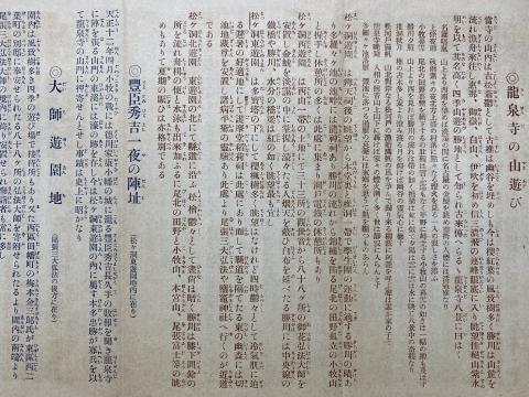 小幡龍泉寺案内(4)
