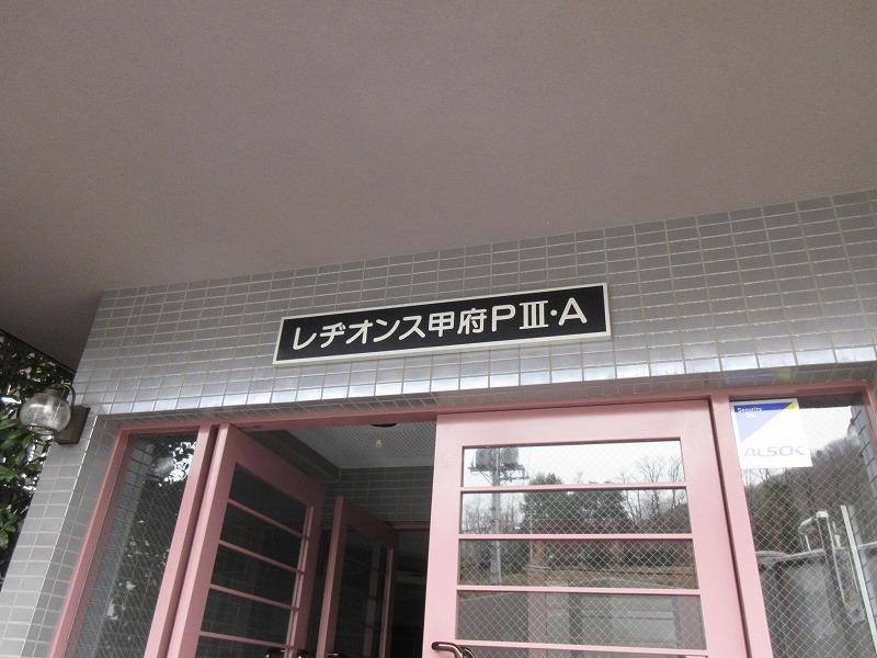 レヂオンス甲府パートⅢ