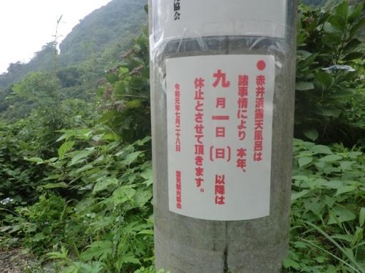 赤井浜温泉閉鎖