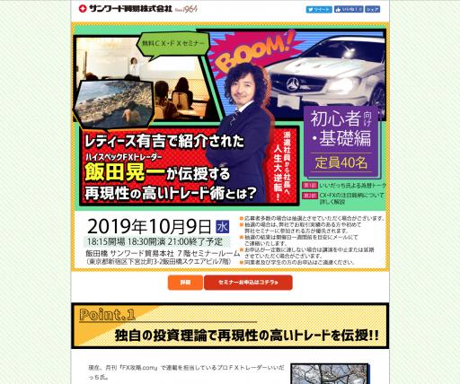 サンワード貿易20191009