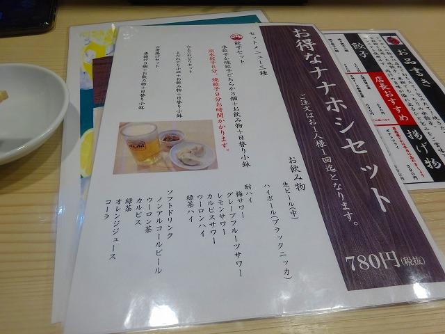 ナナホシ5 (3)