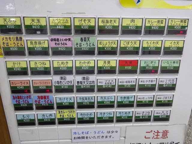 そば処北千住4 (2)