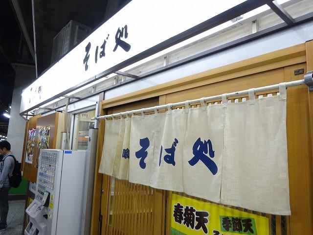 そば処北千住4 (3)