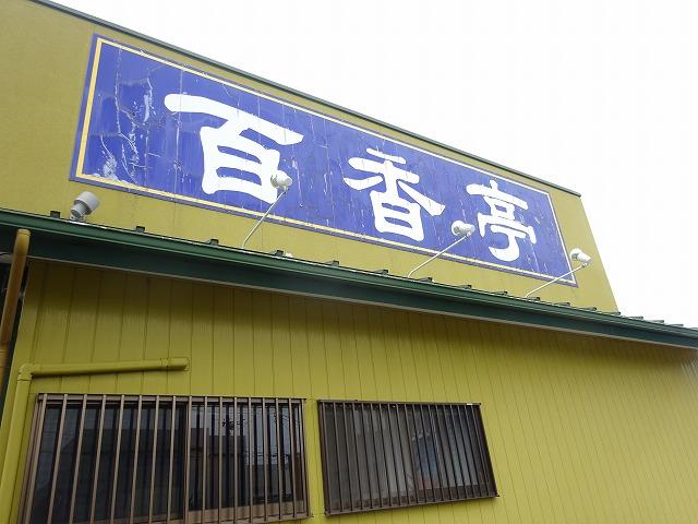百香亭守谷店 (1)