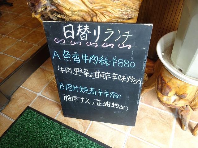 百香亭守谷店 (2)