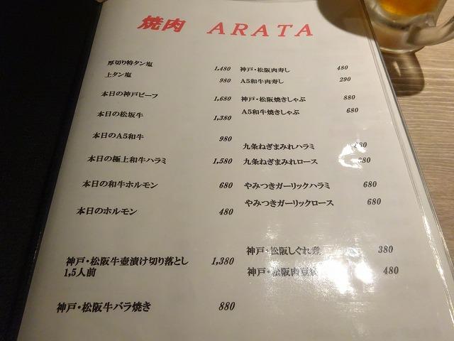 arata2 (2)