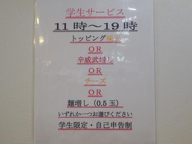 渡来武3 (4)