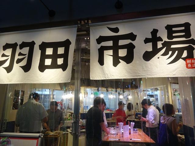 羽田市場2 (1)