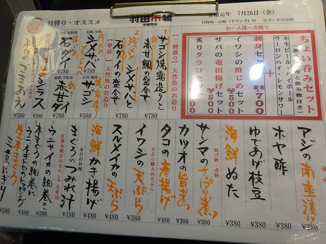 羽田市場2 (2)