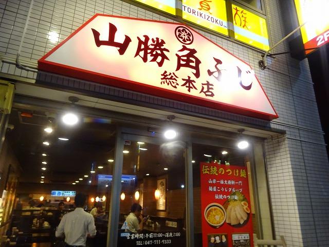 山勝角ふじ (1)