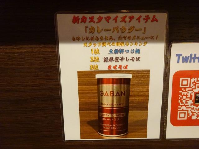山勝角ふじ (7)