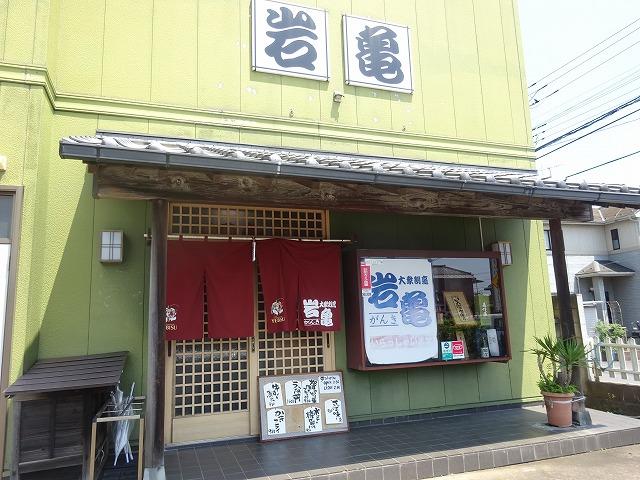 岩亀8 (1)