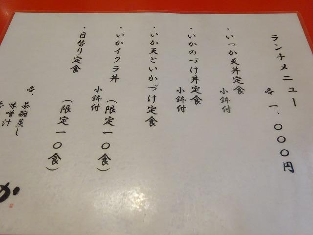 いっか8 (2)