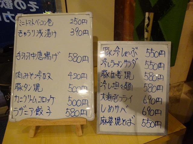 すらんぷ23 (4)