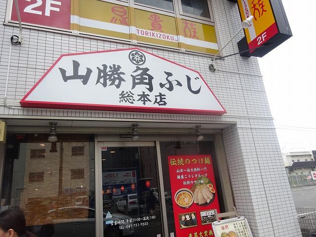 山勝角ふじ2 (1)