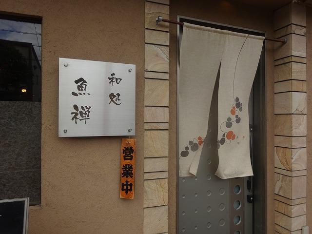 魚禅 (1)