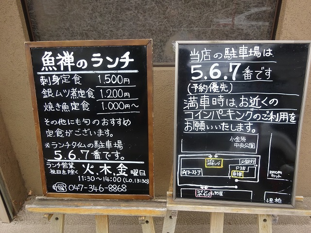 魚禅 (2)