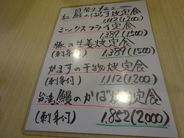 魚禅 (3)