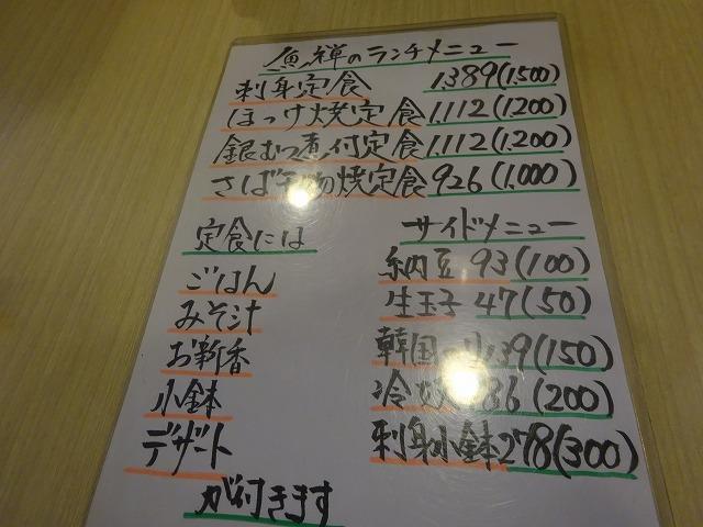 魚禅 (4)