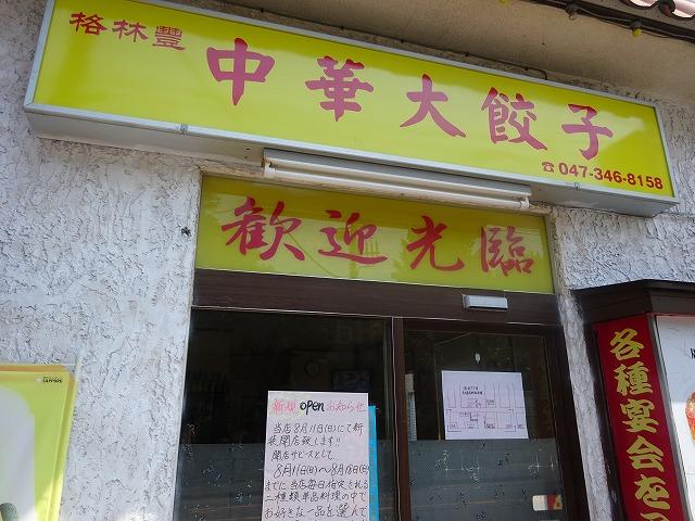中華大餃子 (1)