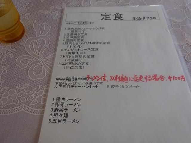 中華大餃子 (3)