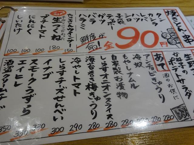 かね子3 (4)
