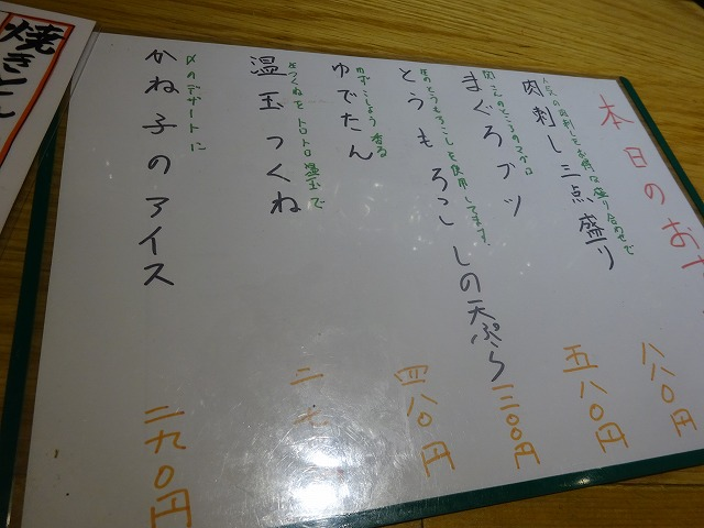かね子3 (5)